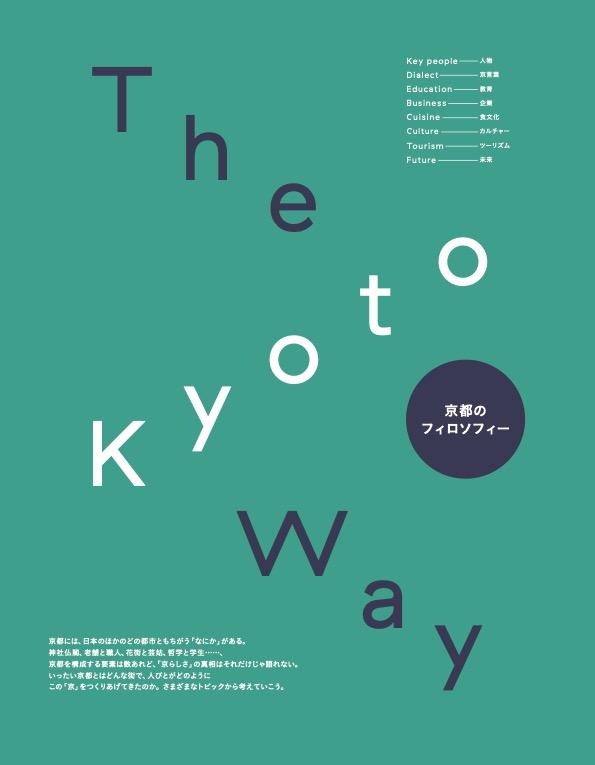 読み物ページをチラ見せ! <br/>【52号 小さな京都の物語を旅して】