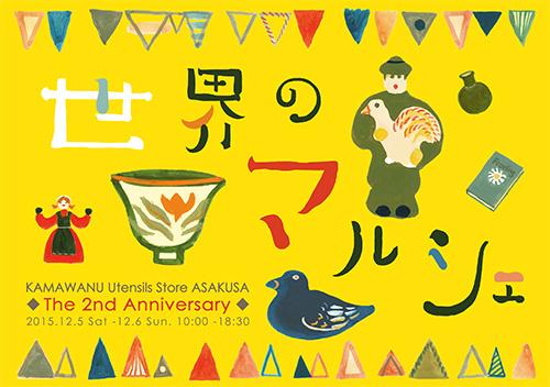 KAMAWANU Utensils Store ASAKUSA <br>「世界のマルシェ」開催!