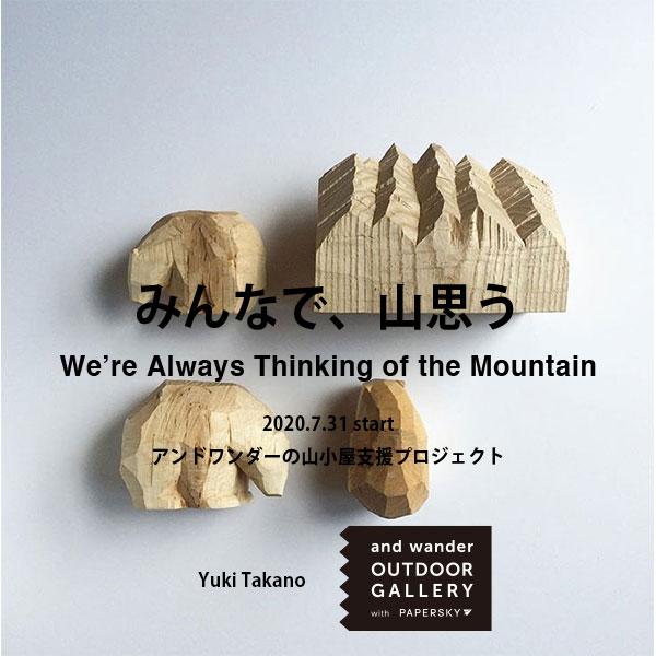 山のみんなが困っている。<br/>今、私たちにできること。<br/>and wander OUTDOOR GALLERY with PAPERSKY<br/>「みんなで、山思うプロジェクト」