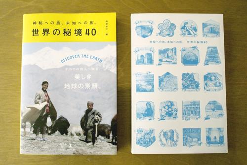 冒険旅行のプロによる秘境本『世界の秘境40』