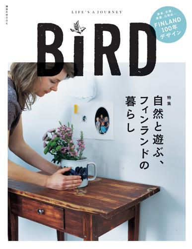 BIRDフィンランド特集号発売記念! <br>森下圭子さんを迎えてトークイベント開催