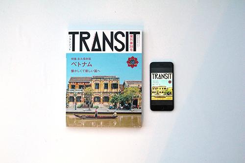 TRANSITをタブレットで持ち歩ける<br/>旅先で嬉しいデジタル版が<br/>ついに始まります!