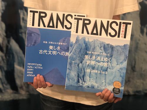 『49号 美しき消えゆく世界への旅』 <br/>発売記念オンラインイベントを<br/>続々と計画中です!
