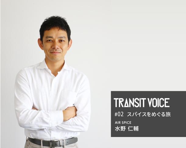 <TRANSIT VOICE 旅するポッドキャスト><br/> 第二回のテーマは「スパイスをめぐる旅」
