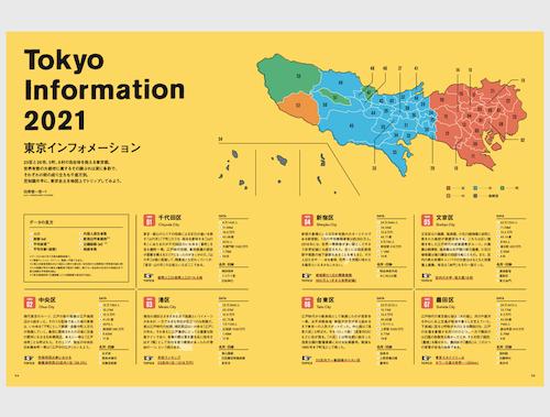 23区トリビア<br/>東京は村の集合体!?<br/>【51号 東京を時空旅行!】