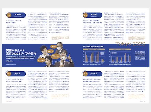 東京2020オリパラの行方<br/>社会、経済、スポーツ、医療の識者が語る<br/>【51号 東京を時空旅行!】