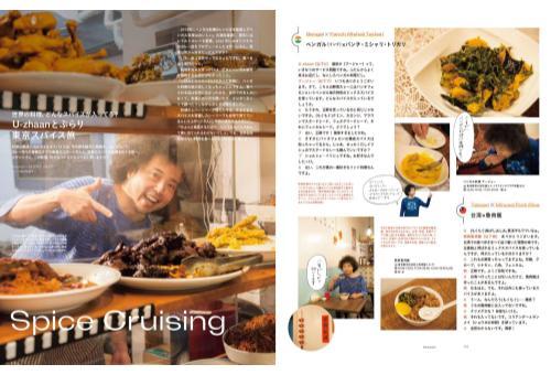 U-zhaanとぶらり東京スパイス旅<br/>世界の料理、どんなスパイスが入ってる?<br/>【53号 世界のスパイスをめぐる冒険】