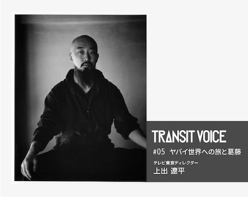<TRANSIT VOICE 旅するポッドキャスト><br/>第五回のテーマは「ヤバイ世界への旅と葛藤」