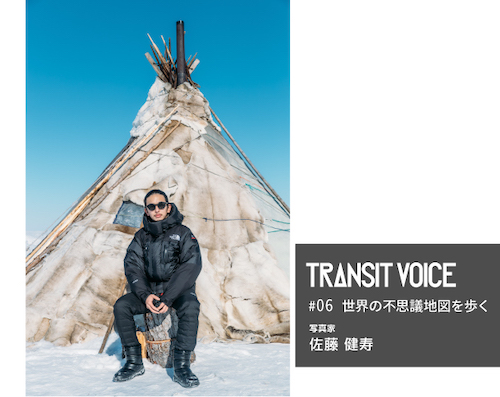 <TRANSIT VOICE 旅するポッドキャスト><br/>第六回のテーマは「世界の不思議地図を歩く」
