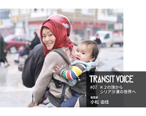 <TRANSIT VOICE 旅するポッドキャスト><br/>第七回のテーマは「K2の頂からシリア沙漠の世界へ」