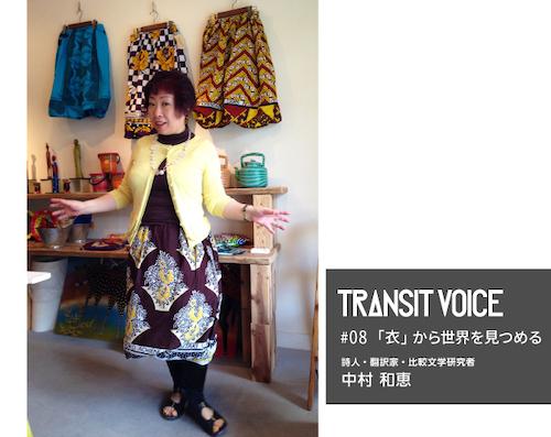 <TRANSIT VOICE 旅するポッドキャスト><br/>第八回のテーマは「衣」から世界を見つめる」