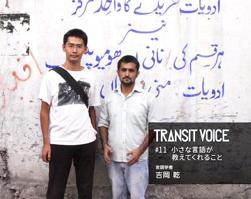 <TRANSIT VOICE 旅するポッドキャスト><br/>第11回のテーマは「小さな言語が教えてくれること」