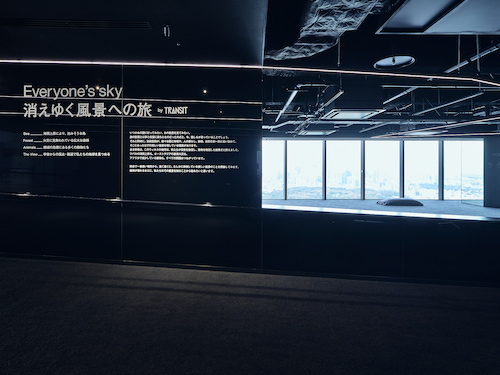 TRANSIT企画展「Everyone's sky 消えゆく風景への旅 by TRANSIT」渋谷スカイにて開催中