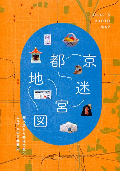 付録のMAPをチラ見せ! <br/> 「京都迷宮地図」 <br/>【52号 小さな京都の物語を旅して】