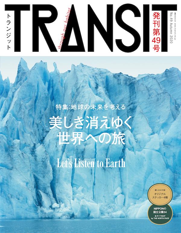 9月17日(木)TRANSIT最新号 <br/>『美しき消えゆく世界への旅』発売! <br/>中身を少しだけお見せします!