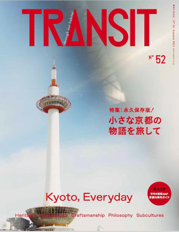 6月21日(月)発売のTRANSIT最新号<br/>京都特集の中身をチラ見せ!