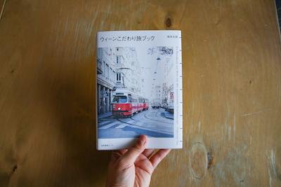 塚本太朗さんが勧める「ウィーンのこだわり旅」<br/>でいつもとひと味違う旅を!