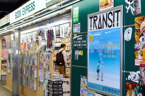 TRANSIT最新号発売!<br>4/29代官山蔦屋書店にてトークイベント開催
