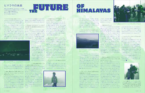 P126-127_ヒマラヤの不思議_未来.jpg
