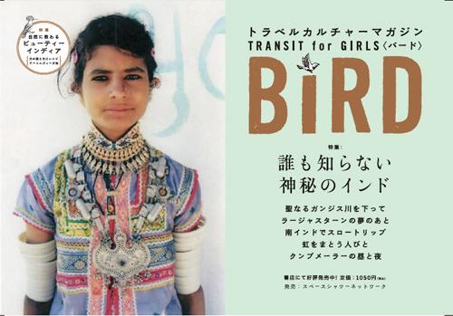 Bird発売イベント<br> 今夜、USTREAM配信も!
