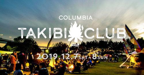 都心で焚火が楽しめる!<br/>「Columbia TAKIBI CLUB 2019」開催