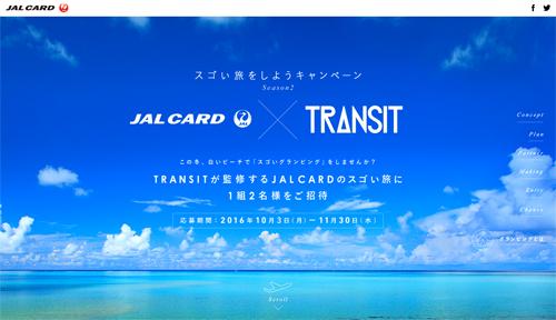 JAL CARD × TRANSIT <br/> 美しい南の島を満喫するグランピング旅にご招待