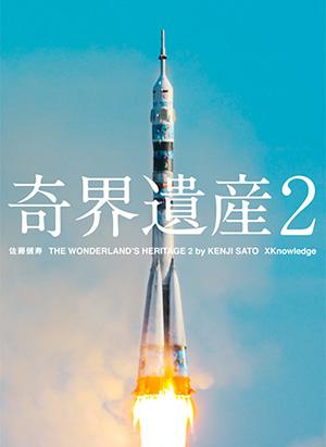 kikai2-cover.jpg