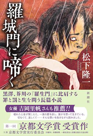 第一回京都文学賞から単行本、2冊刊行! <br/>『羅城門に啼く』 <br/>『屋根の上のおばあちゃん』
