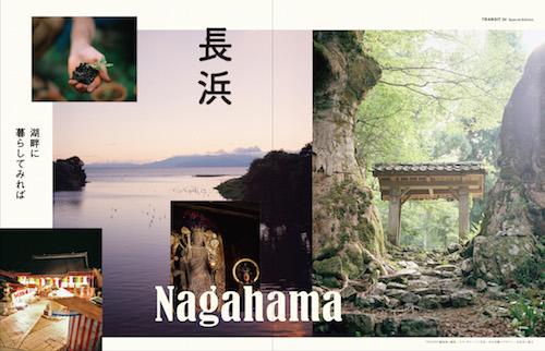 nagahama**.jpg