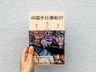 「みんげい おくむら」奥村忍さんの著書 『中国手仕事紀行』が刊行。<br/>トークイベントを開催。