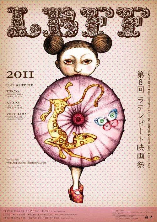 『ラテンビート映画祭 LATIN BEAT FILM FESTIVAL 2011』が開催!