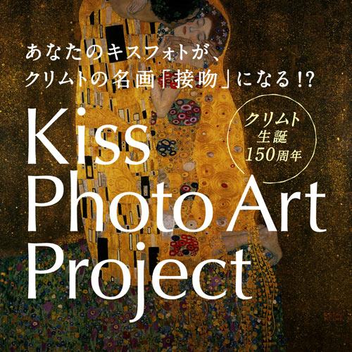 Jpg Post Info: TRANSIT : クリムト生誕150周年「Kiss Photo Art Project」