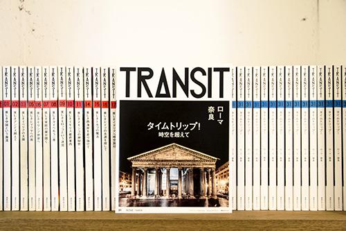 TRANSIT : TRANSITはリニューア...
