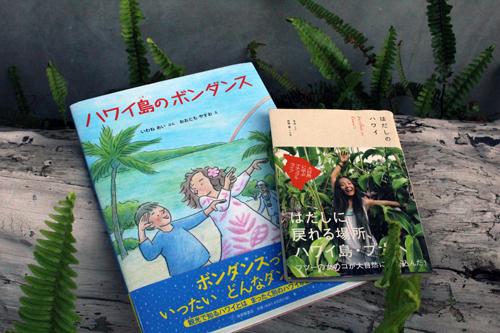 ハワイに根付く日本文化の物語<br/> 『ハワイ島(しま)のボンダンス』