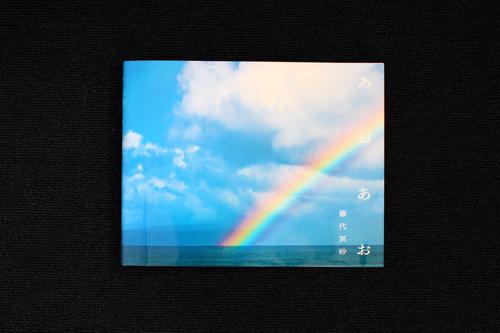 沖縄の「色」と「光」をとじこんだ <br/>藤代冥砂写真集『あおあお』