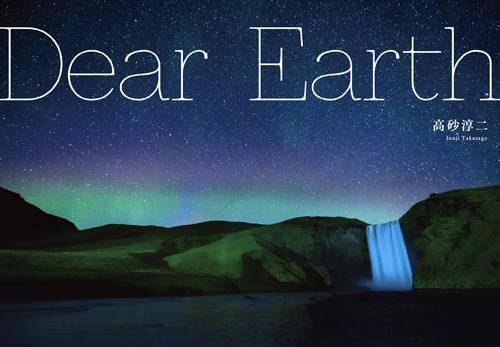 母なる大地への感謝を込めて<br/> 写真家・高砂淳二氏  <br/> 写真集 『Dear Earth』