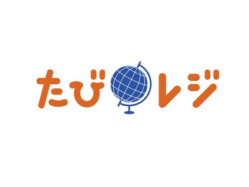 旅はいつでも安全第一!<br/>成田空港でイベント開催