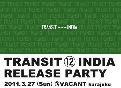 TRANSIT最新号 リリースパーティー@VACANT<br> 3/27(日)17:30〜