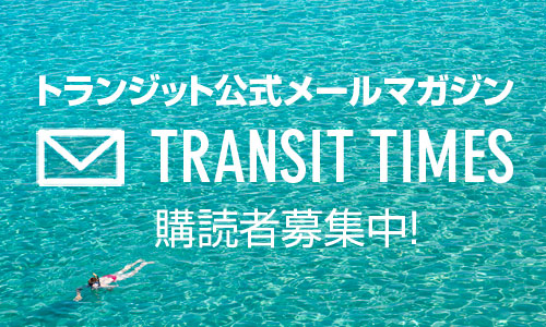 transit-mailmag.jpg