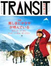 transit005-1.jpg