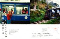 ダージリン・ヒマラヤ鉄道に乗りました