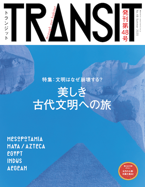 transit-cover.jpg
