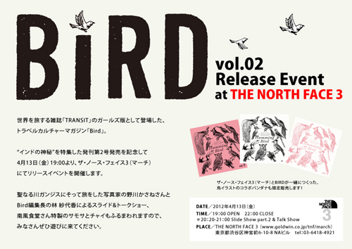 Bird vol.02 Release Event <br>@ THE NORTH FACE 3