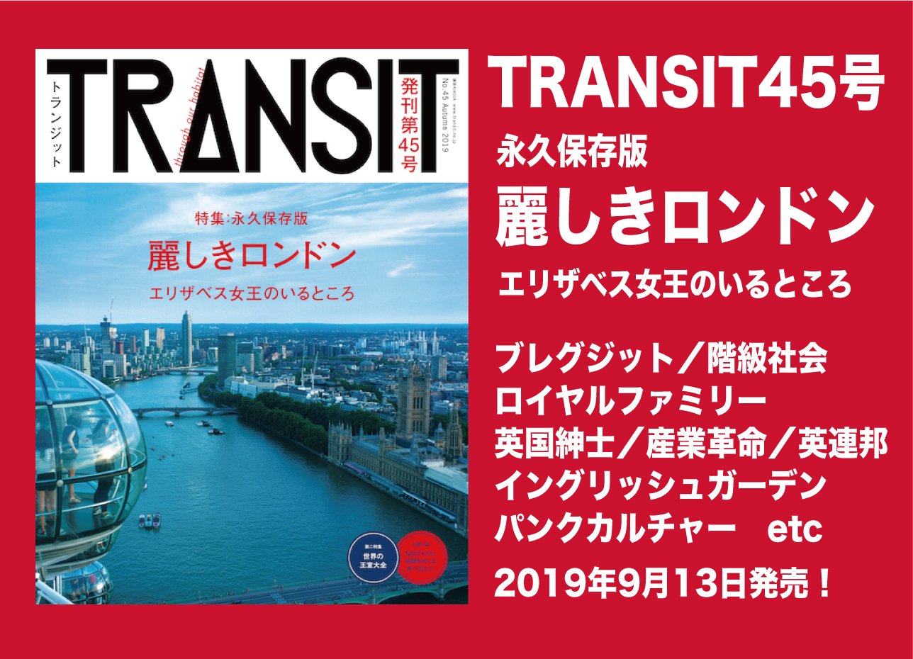 TRANSIT CURRENT ISSUE