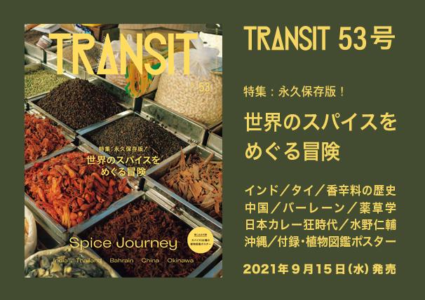 TRANSIT CURRENT ISSUE